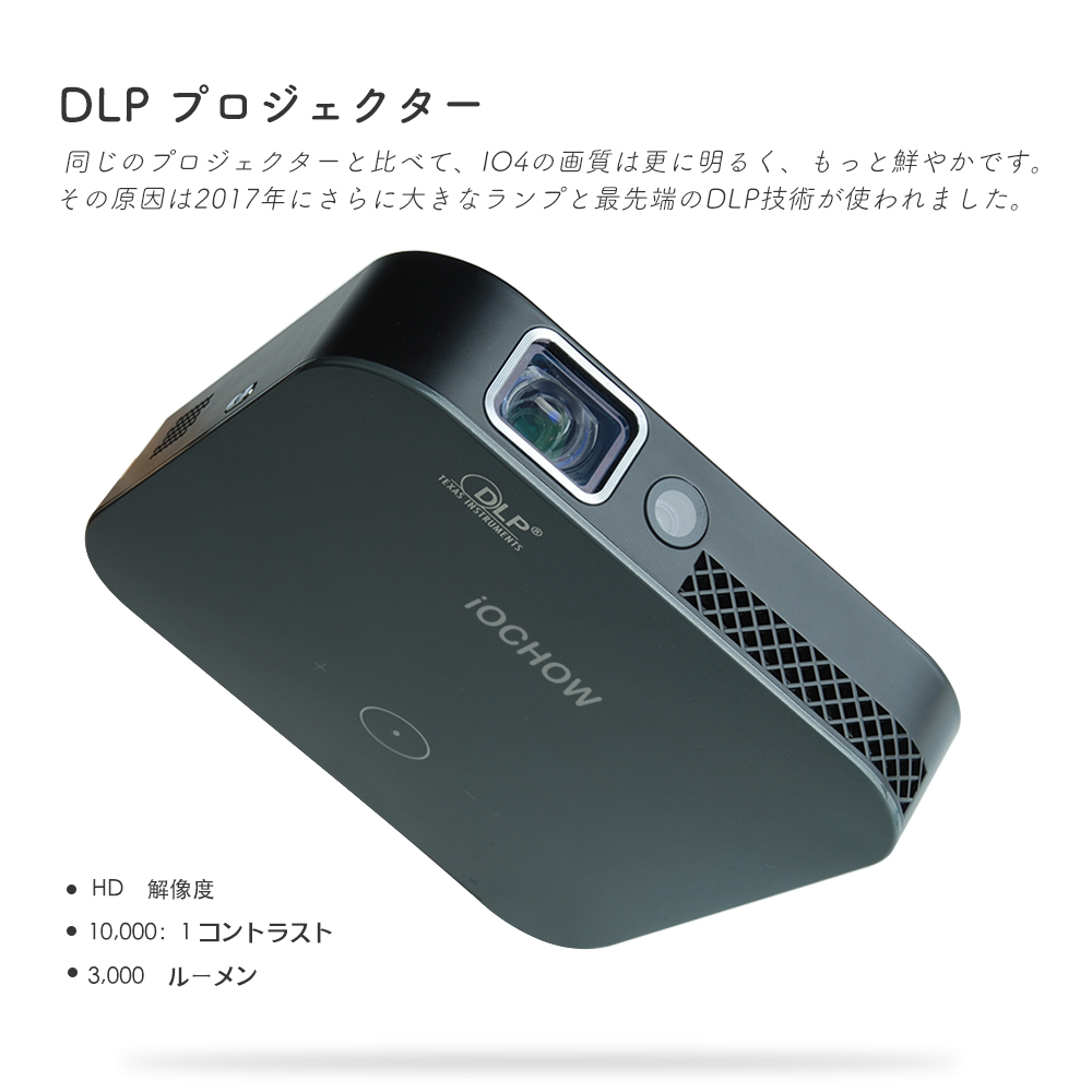 iOCHOW iO4 ミニ プロジェクター, 3D 1080P HD ビデオ 、 DLP 3000 ルーメン, 10000:1 コントラスト, 30.000 時間 Led ライフ, ポータブル式